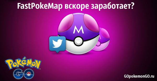Карта покемонов FastPokeMap вскоре заработает снова