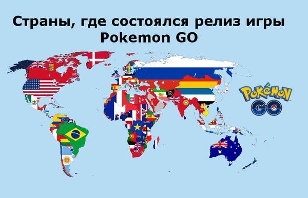 Страны, в которых состоялся выход Покемон ГО