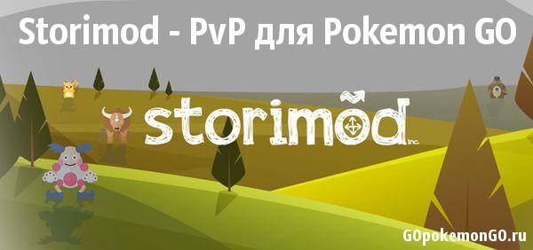 Storimod — PvP для Pokemon GO