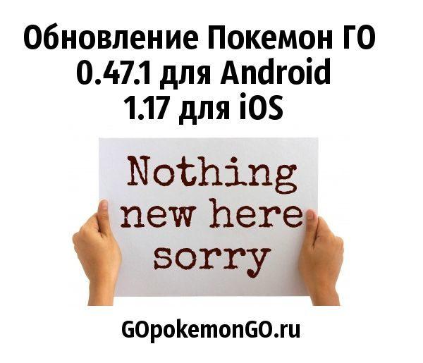 ОБНОВЛЕНИЕ ПОКЕМОН ГО 0.47.1