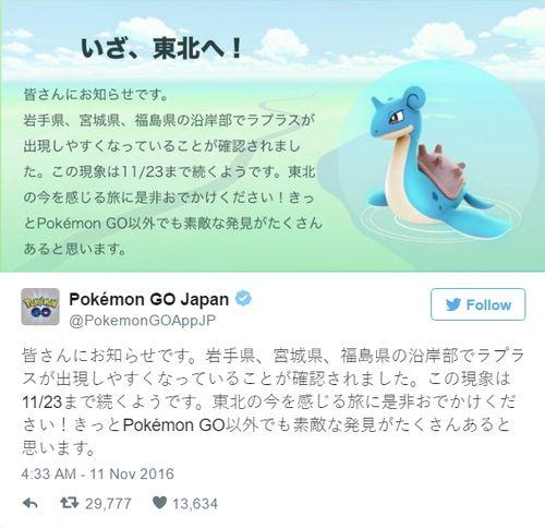 Niantic запускает эвент «Лапрас» в Японии