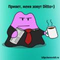 Разработчик «спрятал» Ditto в коде игры