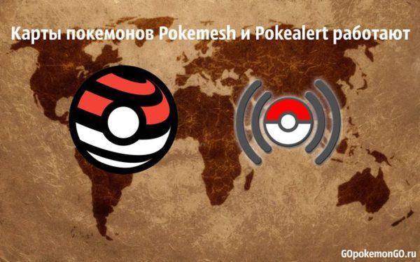 Карты покемонов Pokemesh и Pokealert работают