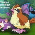 Покемонов Zubat, Rattata и Pidgey станет гораздо меньше в Покемон ГО