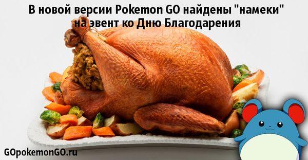 В новой версии Pokemon GO найдены «намеки» на эвент ко Дню Благодарения