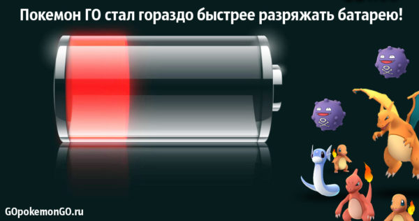 Покемон ГО стал гораздо быстрее разряжать батарею!