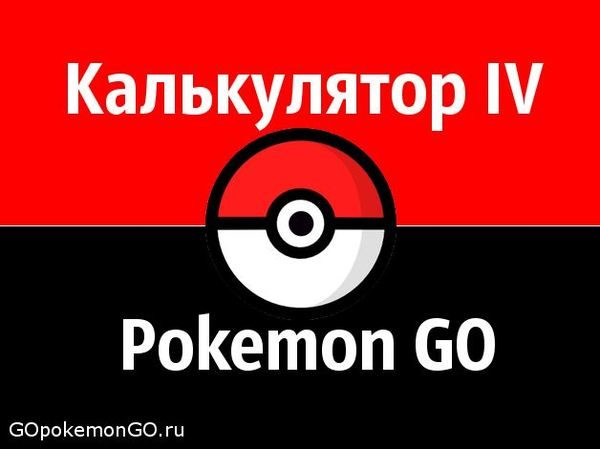 Калькулятор IV для Pokemon GO