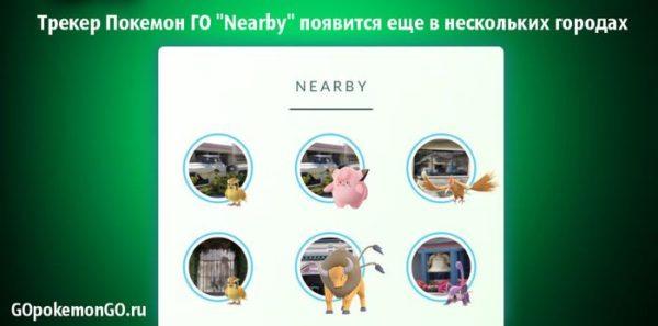 Трекер Pokemon GO «Nearby» появится еще в нескольких городах
