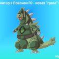Тиранитар в Покемон ГО — новая «гроза» гимов