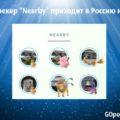 Новый трекер «Nearby» приходит в Россию и Европу!