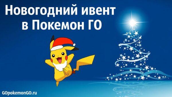 Новогодний ивент в Покемон ГО