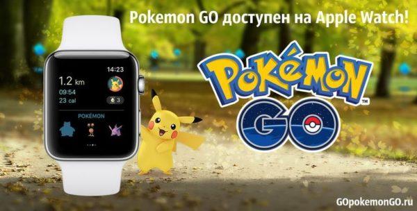 Pokemon GO доступен на Apple Watch!