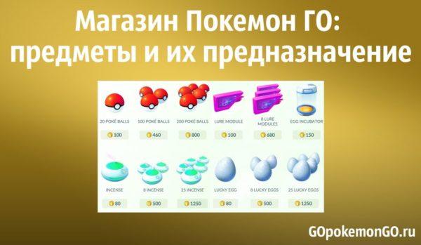 Магазин Покемон ГО