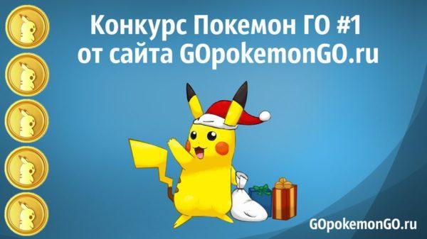 Конкурс Покемон ГО #1 от сайта GOpokemonGO.ru