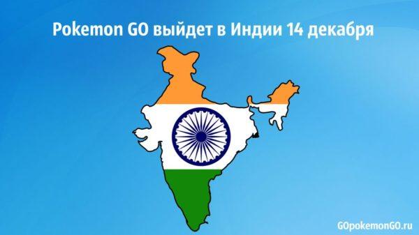 Pokemon GO выйдет в Индии 14 декабря