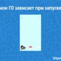 Покемон ГО зависает при запуске игры
