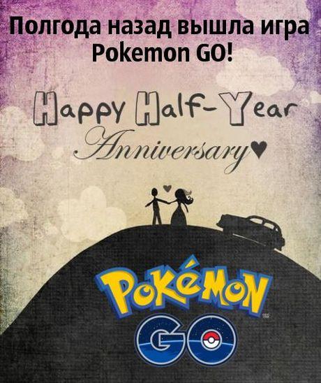 Полгода назад вышла игра Pokemon GO!