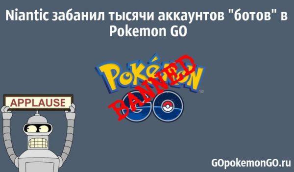 Niantic забанил тысячи аккаунтов «ботов» в Pokemon GO