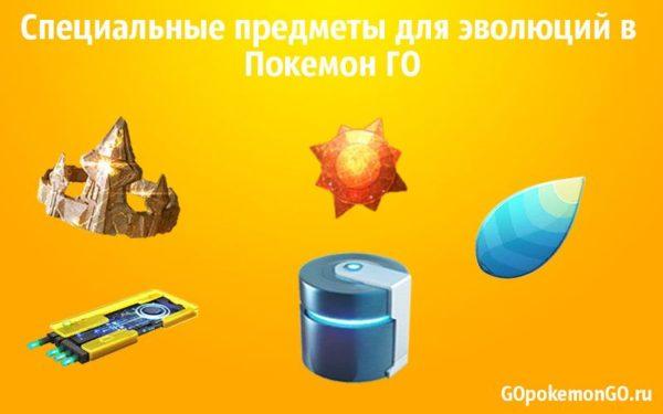 Специальные предметы для эволюций в Покемон ГО