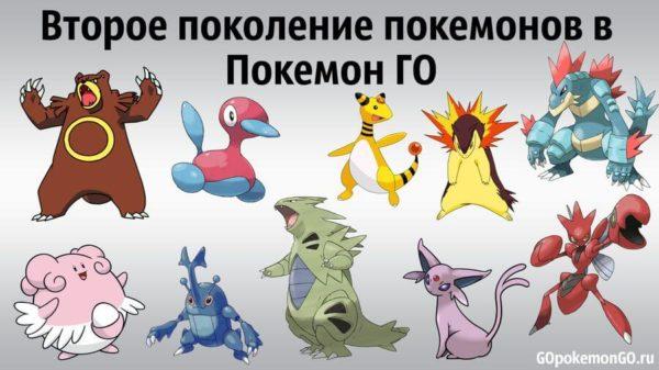 Второе поколение покемонов в Покемон ГО