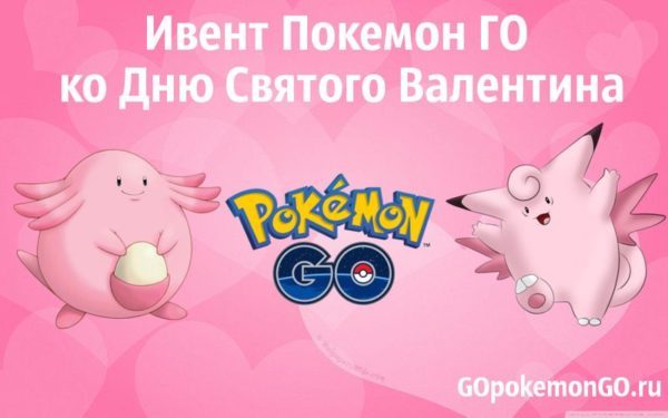 Ивент Покемон ГО ко Дню Святого Валентина