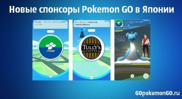 Новые спонсоры Pokemon GO в Японии