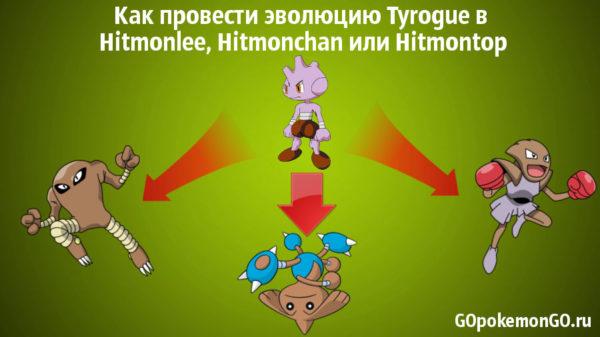Как провести эволюцию Tyrogue в Hitmonlee, Hitmonchan или Hitmontop