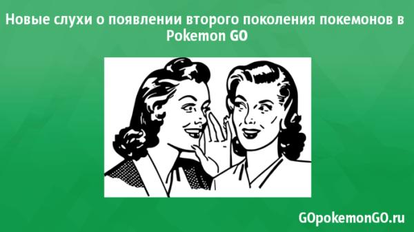 Новые слухи о появлении второго поколения покемонов в Pokemon GO