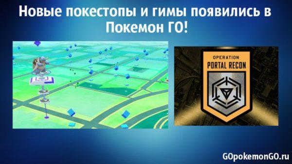 Новые покестопы и гимы появились в Покемон ГО!