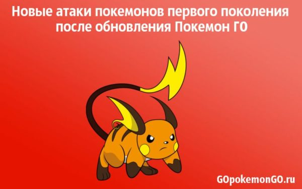 Новые атаки покемонов первого поколения после обновления Покемон ГО