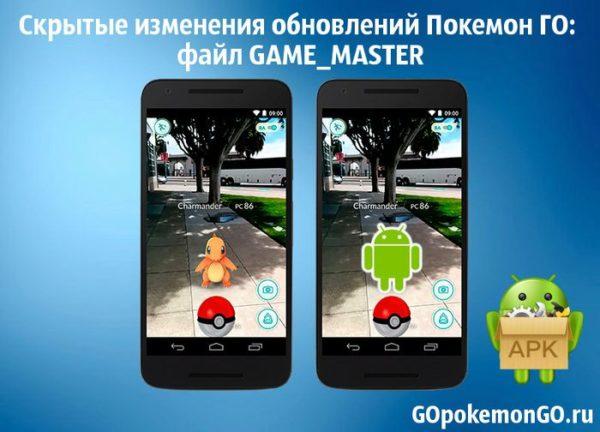 Скрытые изменения обновлений Покемон ГО: файл GAME_MASTER
