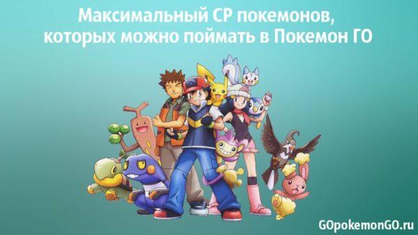Максимальный CP покемонов, которых можно поймать в Покемон ГО