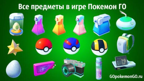 Все предметы в игре Покемон ГО