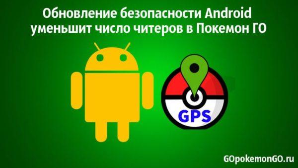 Обновление безопасности Android уменьшит число читеров в Покемон ГО