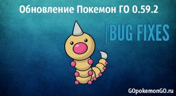 Обновление Покемон ГО 0.59.2