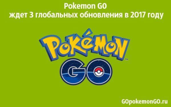 Pokemon GO ждет 3 глобальных обновления в 2017 году