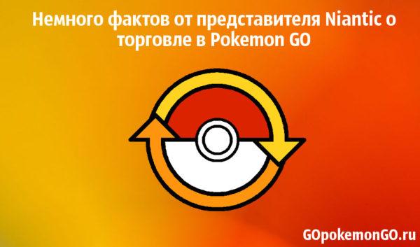 Немного фактов от представителя Niantic о торговле в Pokemon GO