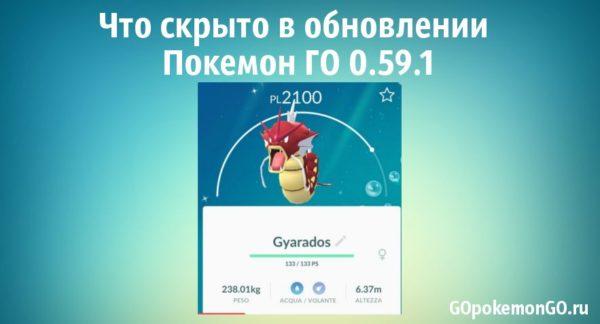 Что скрыто в обновлении Покемон ГО 0.59.1