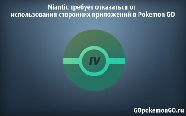 Niantic требует отказаться от использования сторонних приложений в Pokemon GO