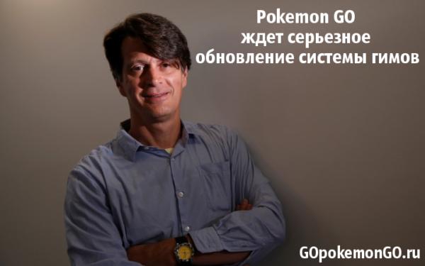Pokemon GO ждет серьезное обновление системы гимов