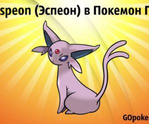 Espeon (Эспеон) в Покемон ГО