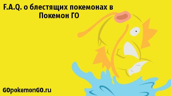 F.A.Q. о блестящих покемонах в Покемон ГО