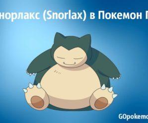 Снорлакс (Snorlax) в Покемон ГО