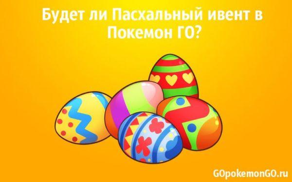 Будет ли Пасхальный ивент в Покемон ГО?