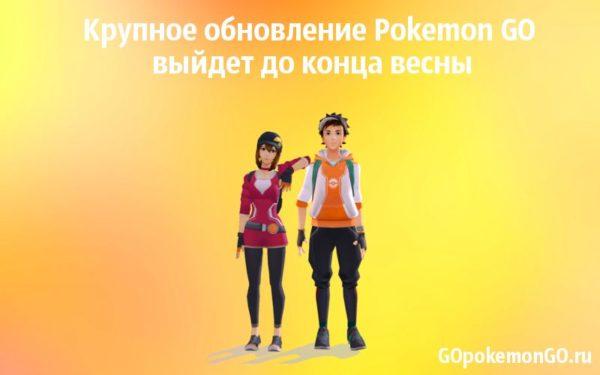 Крупное обновление Pokemon GO выйдет до конца весны