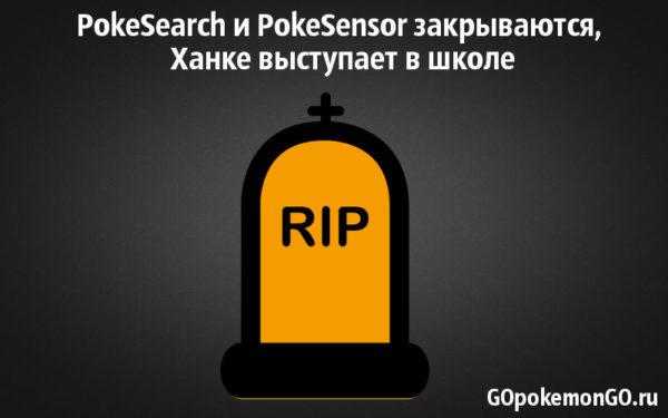PokeSearch и PokeSensor закрываются