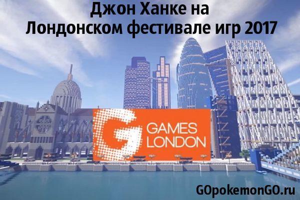 Джон Ханке на Лондонском фестивале игр 2017