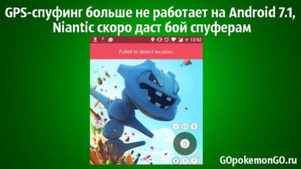 GPS-спуфинг больше не работает на Android 7.1, Niantic скоро даст бой спуферам