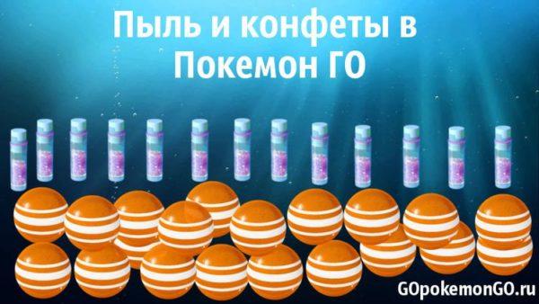 Пыль и конфеты в Покемон ГО