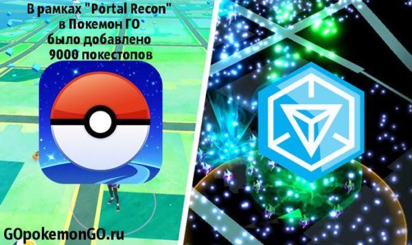 """В рамках """"Portal Recon"""" в Покемон ГО было добавлено 9000 покестопов"""